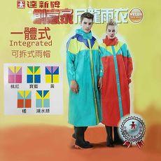 【達新牌】新款 創意家尼龍全開彩披一件式雨衣 XL~4XL(五色可選) XL綠3XL