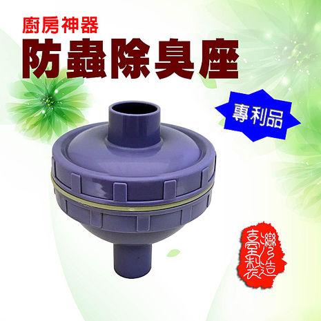 金德恩 台灣製造 台灣專利 蟑螂?星 DIY 廚房水管防蟲防臭座/流理台/蟑螂/廚房好幫手