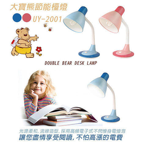 金德恩 台灣製造 大寶雄超節能護眼桌燈加送23W省電燈泡/檯燈/書桌-兩色可選粉
