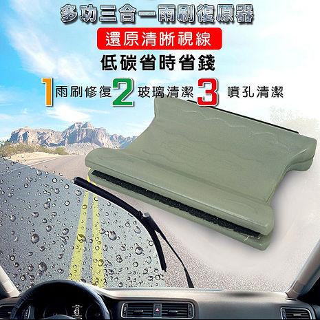 金德恩 台灣製造 汽車清潔保養 雨刷/車窗/噴孔 修護整新器 一次搞定