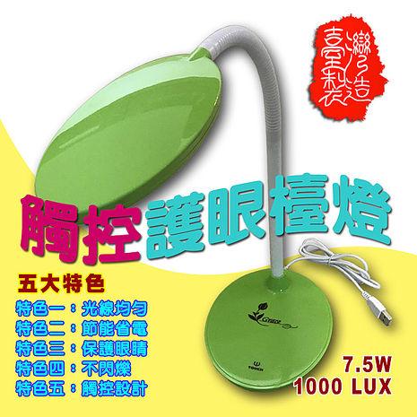 金德恩 台灣製造 LED可調式觸控型USB護眼檯燈/電燈/桌燈/臂燈-兩色可選