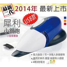 金德恩 犀利馬卡龍小型鋼炮吸塵器附USB線/無集塵袋設計/過濾網-三色可選馬卡龍紅