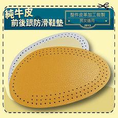 金德恩 台灣製造 8組雙層純牛皮止滑鞋墊/一包兩入/男女適用/皮鞋/高跟鞋/休閒鞋