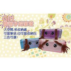 金德恩 萌娃雙辮子布包編織造型筆袋/鉛筆盒/收納包/三款可選紫面