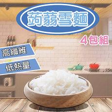 金德恩 台灣製造 超值4包組 Q彈蒟蒻雪麵 180g/涼拌/火鍋/湯麵/素食可食/高纖維/低熱量