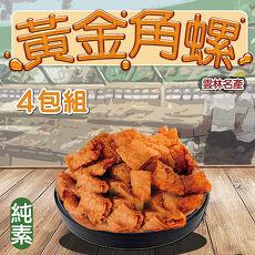 金德恩 台灣製造 超值4包組 雲林名產 香酥黃金角螺 100g/煲湯/火鍋/米粥/素食可食