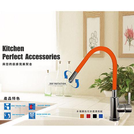 金德恩 台灣製造 廚房專用 One Touch觸控省水 360度自由調整軟式冷熱兩用水龍頭/省水閥/HP3065橘
