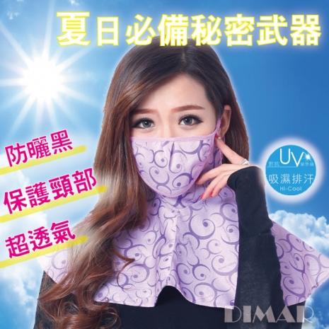 騎車必備加大版‧超涼感~擊退UV護頸防曬口罩-3色任選/1入