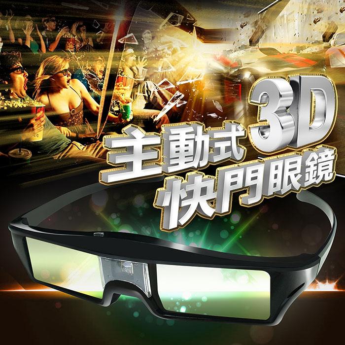 【TIAYA】主動式快門3D立體眼鏡(電池式)