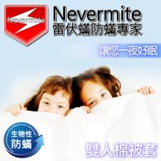 【Nevermite雷伏蹣】生物性防蹣 雙人棉被套 (NB-802)