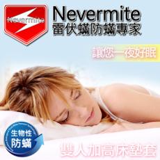 【Nevermite雷伏蹣】生物性防蹣 雙人加高床墊套 (NM-805)