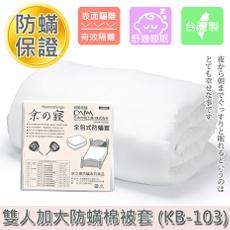 【京之寢】全包式防蹣 雙人加大棉被套 (KB-103)(特賣)