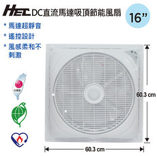 HEC 16吋DC直流馬達節能遙控吸頂循環風扇(HH-1651清心扇)
