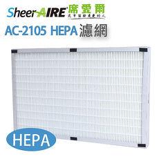【SheerAIRE席愛爾-HEPA 濾網】AC-2105/AC-2105DCUV機型專用HEPA濾網 (F-2105HA)