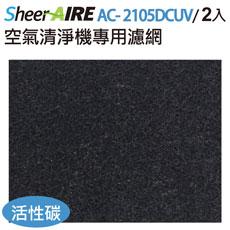 SheerAIRE席愛爾 AC-2105DCUV空氣清淨機專用 活性碳濾網2入裝(F-2105CB)