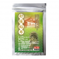 【GMP奈米製藥】舒緩貼布(10片/包)X9超值組