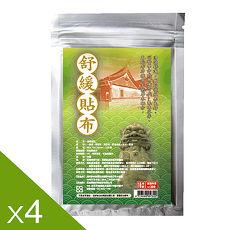 【GMP奈米製藥】舒緩貼布(10片/包)X4