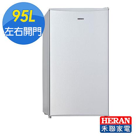 【拆封福利品】HERAN禾聯 95公升左右開單門小冰箱(HRE-1011)含基本安裝