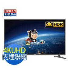 禾聯 HERAN 50吋4KHDR聯網LED液晶電視 HC-50J2HDR