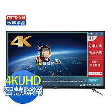 HERAN禾聯 50型 4K智慧聯網 LED液晶顯示器+視訊盒(HD-50UDF26)