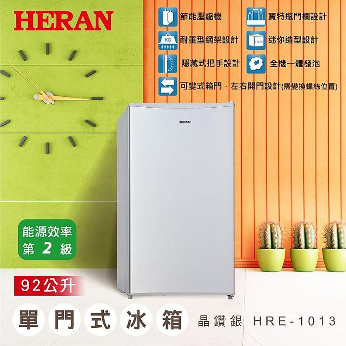 【拆封福利品】HERAN禾聯 92公升2級能效左右開單門小冰箱HRE-1013【冰箱特賣】