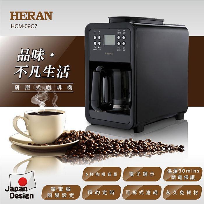 【禾聯HERAN】研磨式咖啡機 HCM-09C7