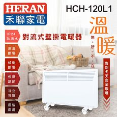 HERAN禾聯防潑水對流式壁掛電暖器HCH-120L1