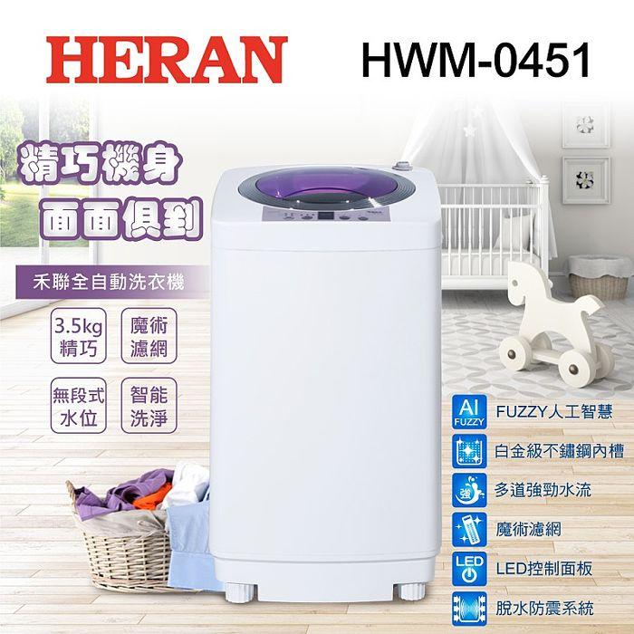 (結帳驚喜價)HERAN禾聯3.5KG FUZZY人工智慧全自動洗衣機HWM-0451