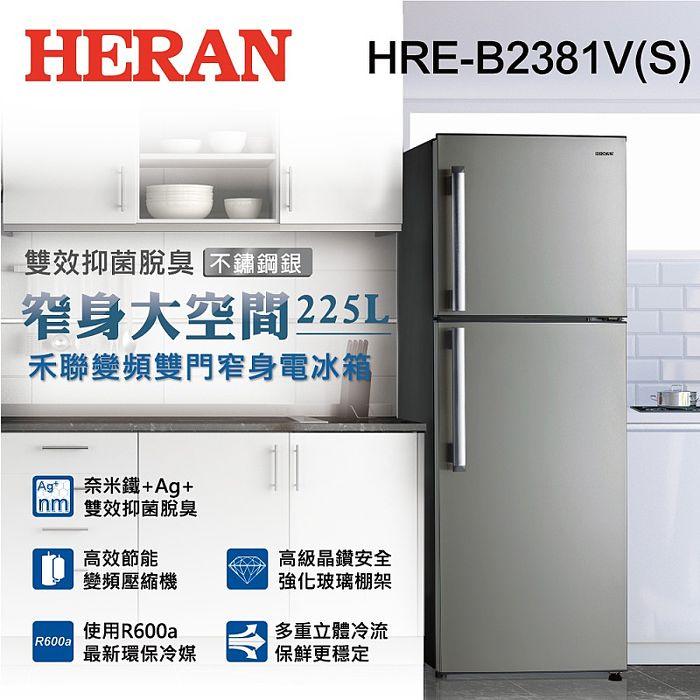 HERAN禾聯225公升雙效抑菌變頻窄身雙門冰箱HRE-B2381V (S)[福利品]