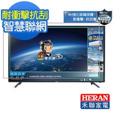 HERAN禾聯 32吋 HIHD 9H強化玻璃 智慧聯網 LED液晶顯示器 HD-32XA5