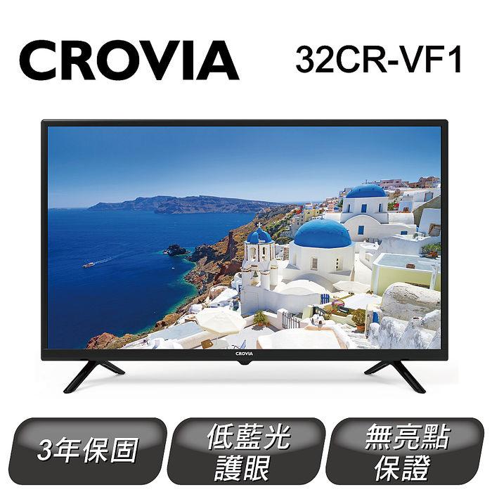 CROVIA 32型 液晶顯示器 32CR-VF1不含基本安裝