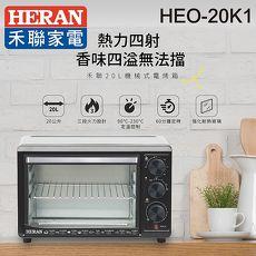 HERAN禾聯 20L機械式不鏽鋼三旋鈕電烤箱HEO-20K1
