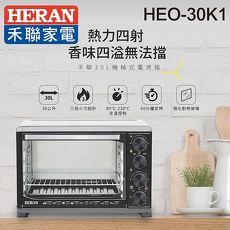 HERAN禾聯 30L機械式不鏽鋼三旋鈕電烤箱HEO-30K1