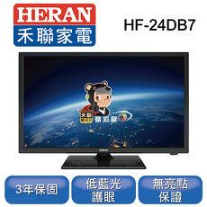 HERAN禾聯 24吋 HIHD 護眼低藍光 LED液晶顯示器 HF~24DB7 無視訊盒