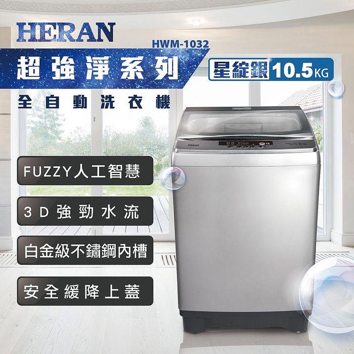 【全新福利品】HERAN 禾聯10.5Kg 超強淨系列人工智慧定頻洗衣機-星綻銀HWM-1032