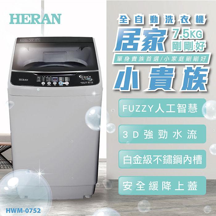 【全新福利品】HERAN禾聯 NEW 居家小貴族7.5KG全自動洗衣機HWM-0752