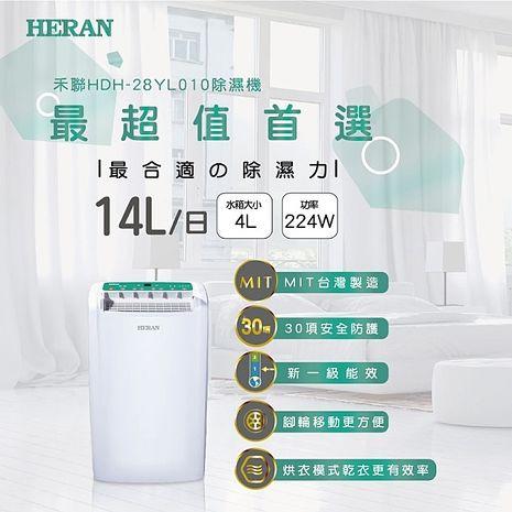 (預購)HERAN禾聯 14L新一級能效除濕機 HDH-28YL010