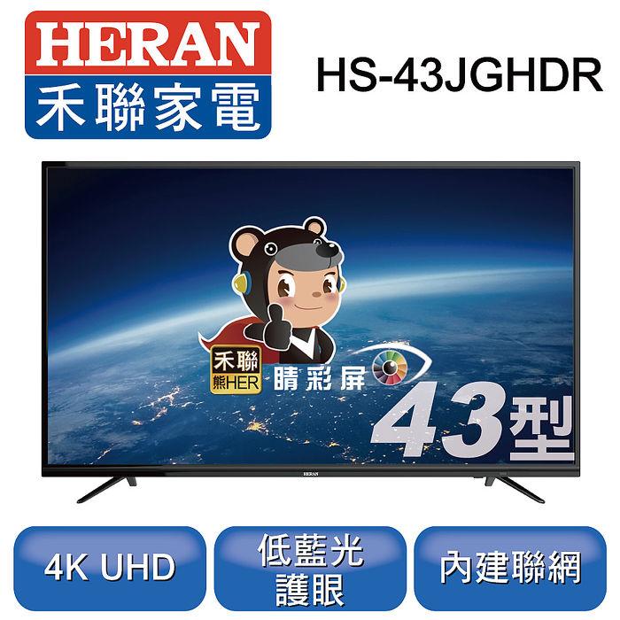HERAN禾聯 43型 4K HDR 低藍光連網液晶顯示器+視訊盒 HS-43JGHDR