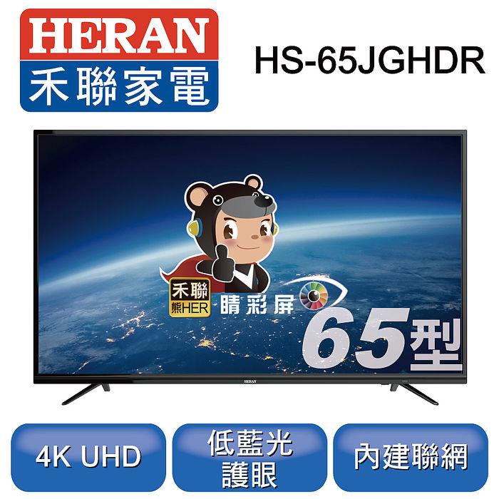 HERAN禾聯 65型 4K HDR 低藍光連網液晶顯示器+視訊盒 HS-65JGHDR
