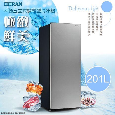 HERAN禾聯 201L直立式微霜冷凍櫃HFZ-B2011[福利品]