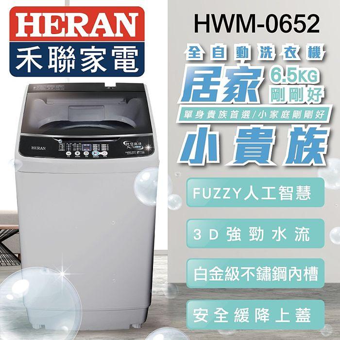 HERAN禾聯 潔淨6.5KG 直立洗衣機 HWM-0652[福利品]