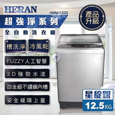 (結帳享折扣)HERAN禾聯 超強勁12.5KG 直立洗衣機 HWM-1333[福利品]