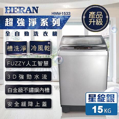 HERAN禾聯 超強淨15KG 直立洗衣機 HWM-1533 [福利品]