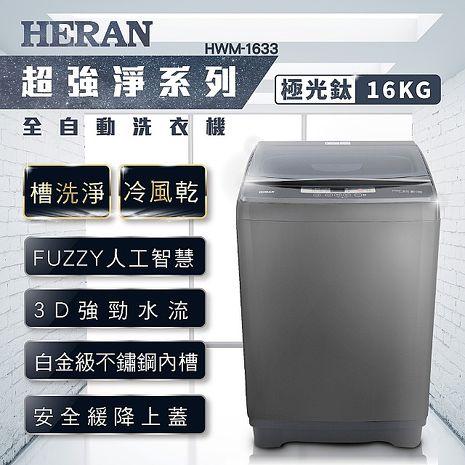HERAN禾聯 超強淨16KG 直立洗衣機 HWM-1633 [福利品]