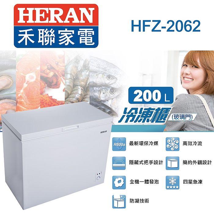 HERAN禾聯 200L臥式冷凍櫃 HFZ-2062[福利品]