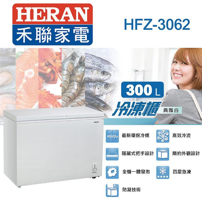 HERAN禾聯 300L臥式冷凍櫃 HFZ-3062[福利品]