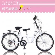 【AiBIKE】 24吋21速 樂活 親子車 升級版