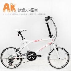 【AiBIKE】 SHIMANO 20吋27速 旗魚小徑車 小徑車