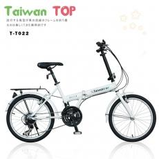 【Taiwan TOP】SHIMANO 20吋21速 T型折疊車 全新升級進化版 加贈擋泥板及後貨架 折疊車