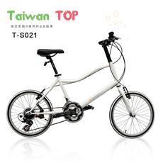 【Taiwan TOP】 SHIMANO 20吋21速 S型小徑車  全新製程   網路獨家販售 小徑車